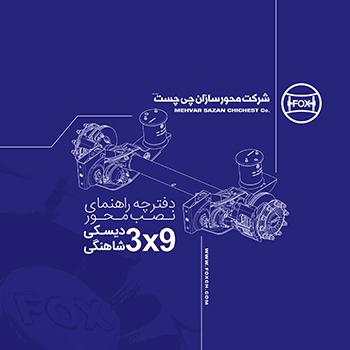 دفترچه راهنمای نصب محور 3x9 تن دیسکی شاهنگی فوکس