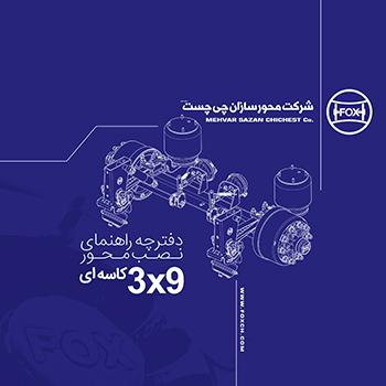 دفترچه راهنمای نصب محور 3x9 تن کاسه ای فوکس