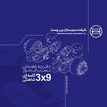 دفترچه راهنمای نصب محور 3x9 تن کاسه ای شاهنگی فوکس